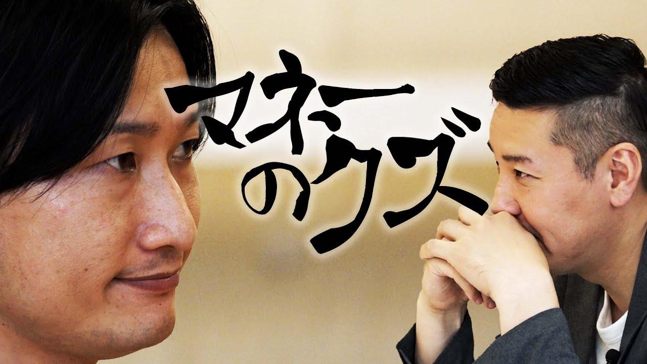 マネーのクズ -山添寛(相席スタート)編-