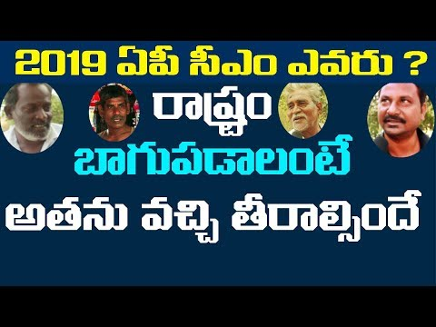Who Is The Best Politician in Andhra Pradesh | Public Talk | Praja Naadi |Who is Next AP CM?