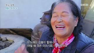 한국기행 - Korea travel_괜찮아, 겨울이야 2부 태평마을 사총사의 겨울일기_#001