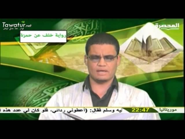 رواية خلف عن حمزة ـ الحزب الثاني من سورة البقرة ـ القارئ/ يحيى ولد فال ـ قناة المحظرة.