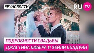 Подробности свадьбы Джастина Бибера и Хейли Болдуин
