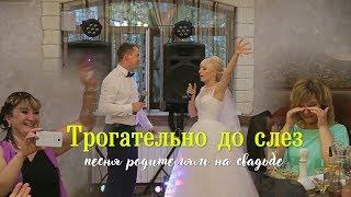 Подарок для родителей на свадьбе, душевная песня Альбины и Сергея. Очень трогательно!