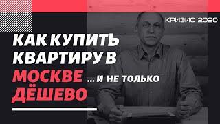 Как купить квартиру с максимальной скидкой? Купить квартиру в Москве и не только. Искусство торга