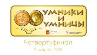 Умники и умницы. Четвертьфинал. 03 март 2018