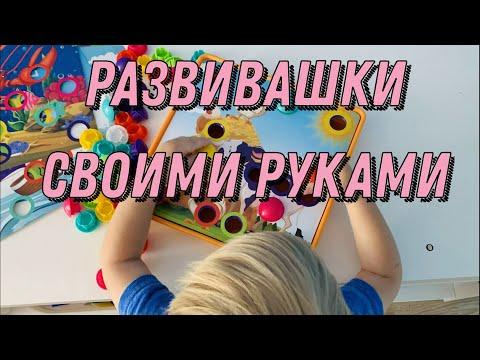 РАЗВИВАШКИ ДЛЯ ДЕТЕЙ, ДЕЛАЕМ СВОИМИ РУКАМИ / Развивающие игры для детей 3 и 4 лет на логику и ум.