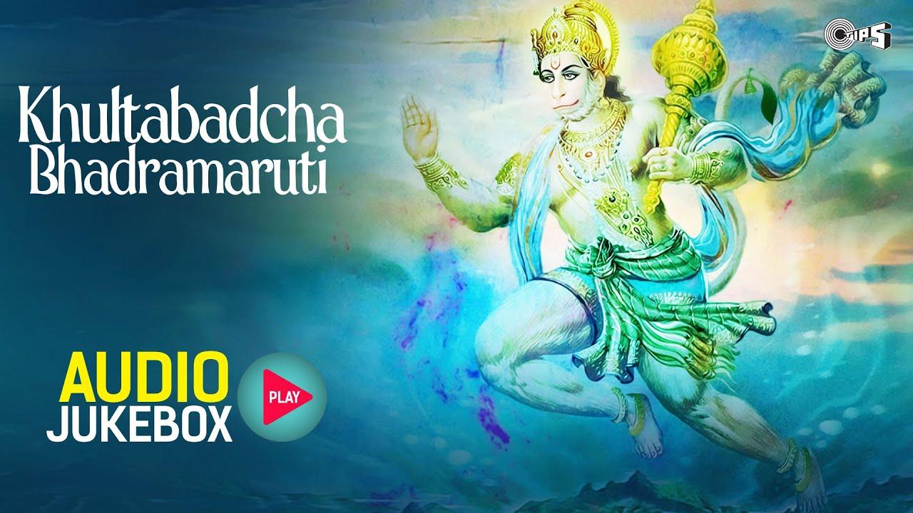 Khultabadcha Bhadramaruti - Hanuman Marathi Songs Non Stop   Shahir Shivaji Tupvihire, Sujata Patwa