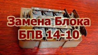 Замена блока БПВ 14-10 (с 6 на 8 диодов) на Юпитере