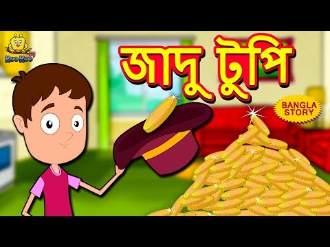জাদু টুপি - Magic Hat | Rupkothar Golpo | Bangla Cartoon | Bengali Fairy Tales | Koo Koo TV Bengali
