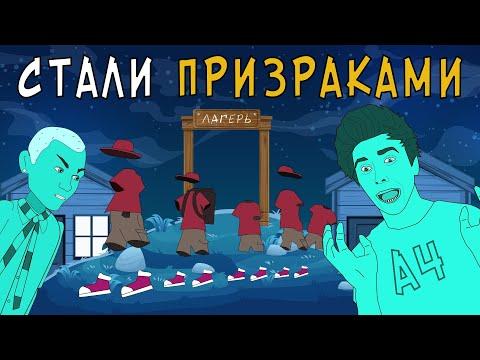 Летний Лагерь 2 – ЛАГЕРЬ ПРИЗРАКОВ / Влад А4, Моргенштерн, Милохин, Глент (Анимация)