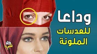 العيون البنية هى الملونة وليست الزرقاء!! المفاجأة التي أدهشت العلماء حول العالم