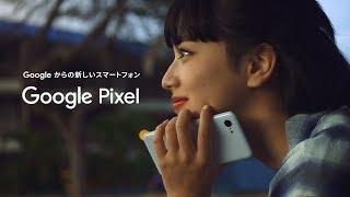 小松菜奈さんが Google Pixel を持ってハワイへ。 Google Pixel と一緒...