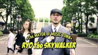 RYO the SKYWALKER / MUSIC TOWN MUSIC VIDEO