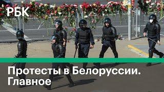 В Минске начались задержания на месте смерти протестующего. Протесты в Белоруссии. Главное