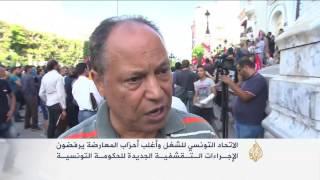 رفض الإجراءات التقشفية الجديدة للحكومة التونسية
