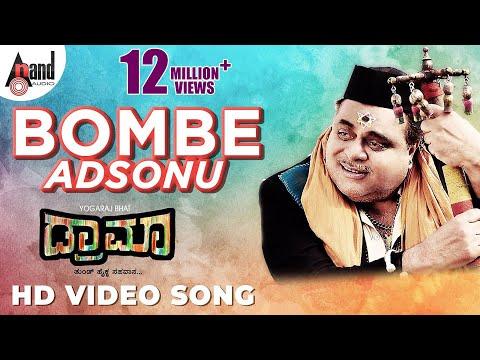 Drama |  Bombe Adsonu | YASH, RADHIKA PANDITH, AMBHARISH | YOGARAJ BHAT | Kannada Songs