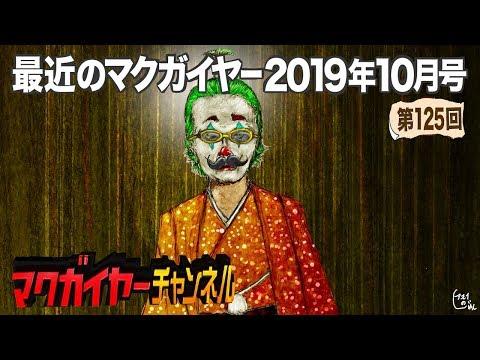 【高画質】最近のマクガイヤー 2019年10月号