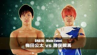 2016/05/11 DNA16 Kota Umeda vs Shunma Katsumata