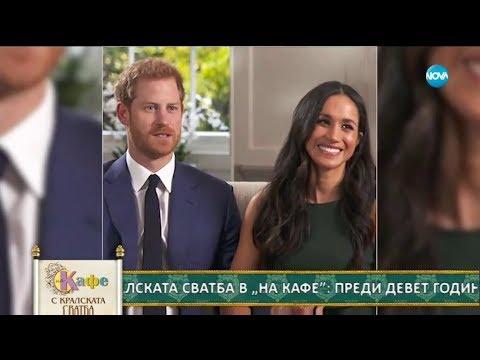 """""""На кафе"""" с кралската сватба на принц Хари и Меган Маркъл (19.05.2018) - Част 1"""