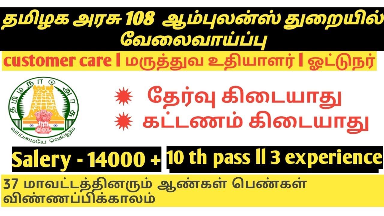 அரசு வேலை வாய்ப்பு 108 ஆம்புலன்ஸ் ll TN job on 108 ambulance