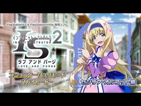 Infinite Stratos 2: Love and Purge - Cecilia Alcott