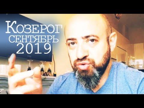 Гороскоп КОЗЕРОГ Сентябрь 2019 год / Ведическая Астрология
