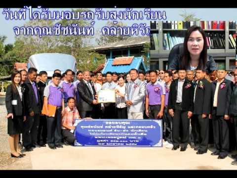 โรงเรียนบ้านดงน้ำเดื่อ สพป พช 2