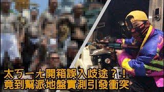 【惡棍箱】878全台灣最法大開箱!開出機槍竟與三貓組發生幫派械鬥? Ft.烏鴉DoKa TV、878發明家、瘋男、奎丁、美麗妄娜、路路Lulu、黃氏兄弟、Misa