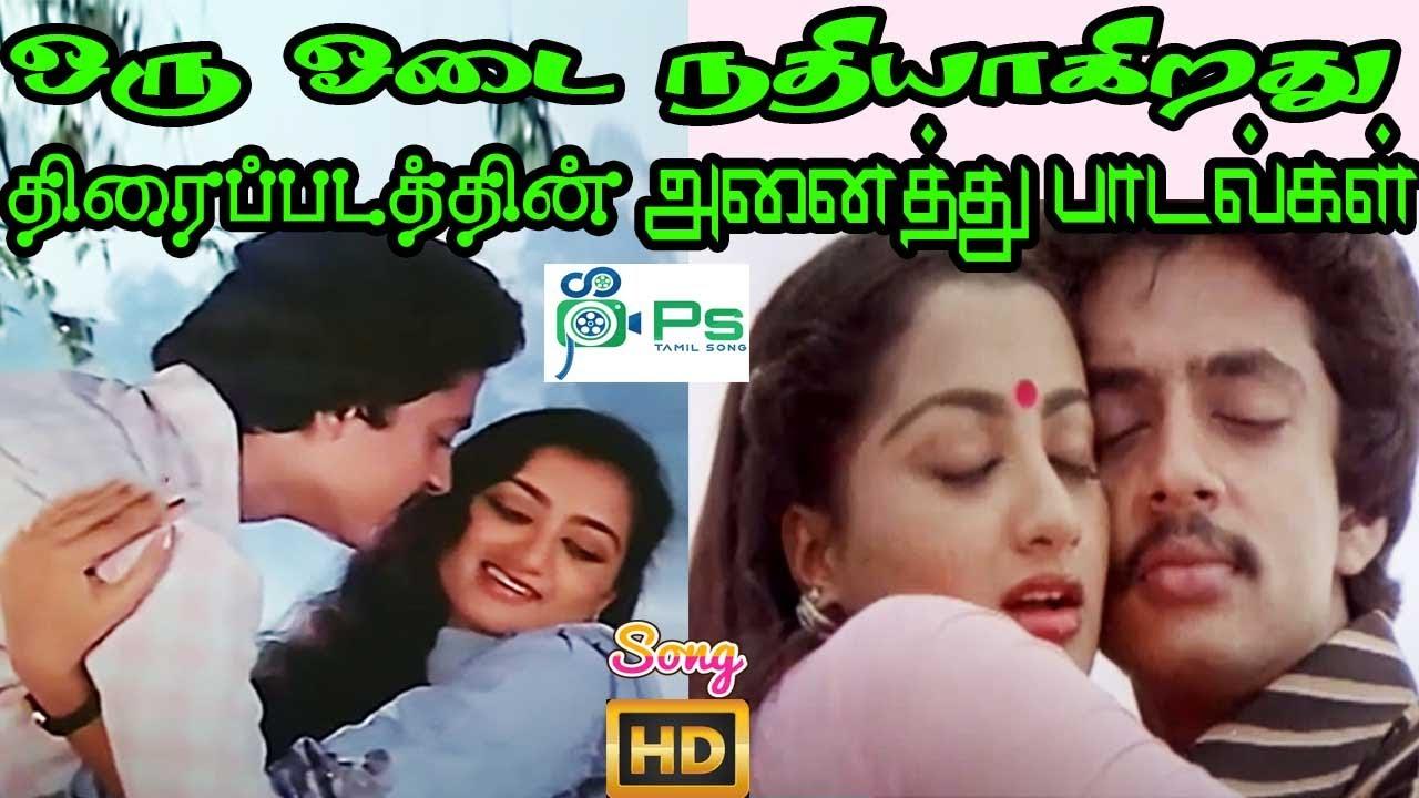 ஒரு ஓடை நதியாகிறது திரைப் படப் பாடல்கள் || Oru Odai Nadhiyagirathu (1983) Super Hit Tamil H D Songs