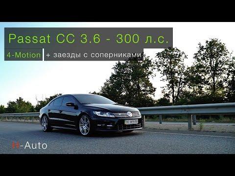 VW Passat CC ( 3.6л - 300 л.с.) - Странный, но он мне нравится!