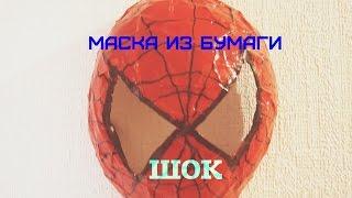 ШОК!!Как сделать маску человека-паука своими руками из бумаги(Всем привет,меня зовут Илья и сегодня мы будем делать маску человека паука)Маска очень проста в изготовлени..., 2016-05-25T12:11:07.000Z)