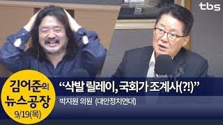 한국당 '삭발 릴레이' & 조국 '해임 건의안'(박지원)│김어준의 뉴스공장