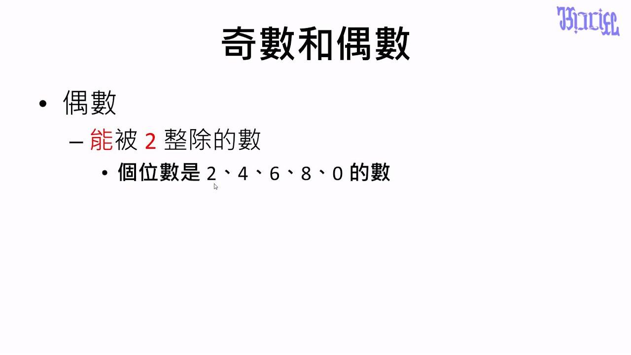 倍數與因數 - (10)奇數和偶數 - YouTube