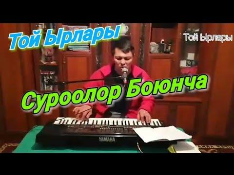 Той Ырлары Нурлан Акбаев Суроолор Боюнча YAMAHA PSR 510 Живая Музыка 🎹👏👍