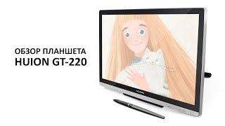 Обзор графического планшета HUION GT-220 + SPEEDPAINT