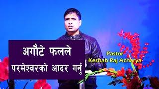 अगौटे फलले परमेश्वरको आदर गर्नु || Honoring God by Our First Fruit || Keshab Acharya