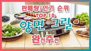 양면 그릴 추천 판매량 인기 순위 TOP10 순위 가격…