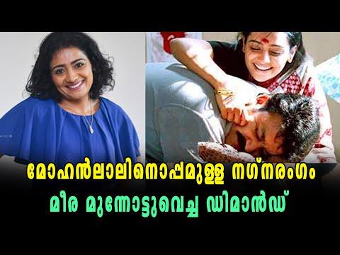 മോഹൻലാലിനൊപ്പമുള്ള നഗ്നരംഗം മീരക്കുണ്ടായിരുന്ന ഡിമാൻഡ്   filmibeat Malayalam