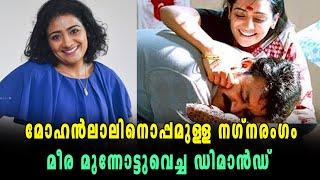 മോഹൻലാലിനൊപ്പമുള്ള നഗ്നരംഗം മീരക്കുണ്ടായിരുന്ന ഡിമാൻഡ് | filmibeat Malayalam