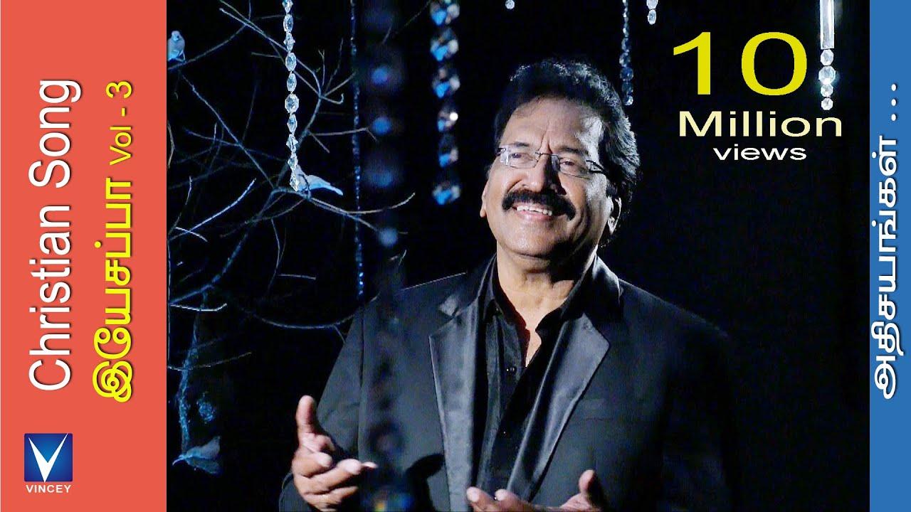 அதிசயங்கள் செய்கிறவர் | New Tamil Christian Song