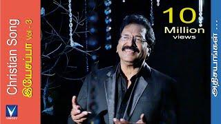 அதிசயங்கள் செய்கிறவர் | New Tamil Christian Song | இயேசப்பா Vol-3
