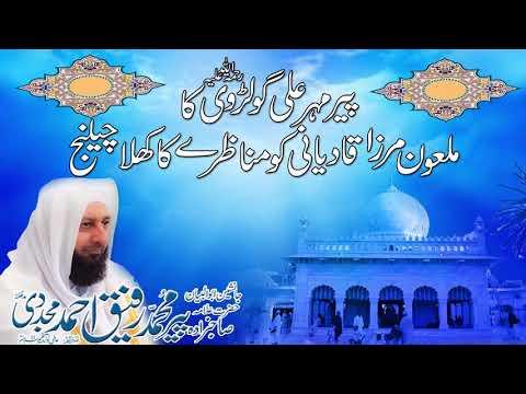 Peer mehr ali shah r.a Ka Maloon Mirza Qadiani Ko Manazary Ka Khula Chalange .