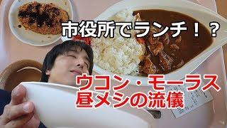 【激安グルメ】ウコン・モーラス昼メシの流儀:町田市役所の食堂に行ってみた