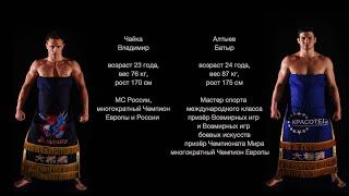 Сумо/Финал четырех/Владимир Чайка - Батыр Алтыев