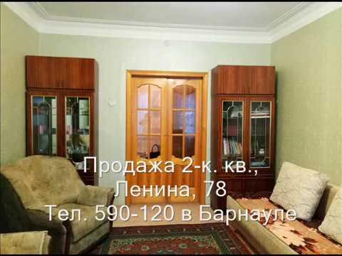 Продажа 2-к квартиры, ул. Ленина, 78 |Купить квартиру в Барнауле| Квартиры в Барнауле