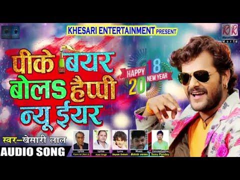 New picture 2020 song mp3 bhojpuri khesari lal yadav