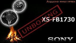Sony XS-FB1730 - Левел АП^