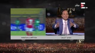 عمرو اديب: نادي الزمالك ربنا خلقه كدا علشان يفضل ورا الاهلي فى المركز الثاني