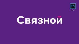 Новый логотип «Связной»
