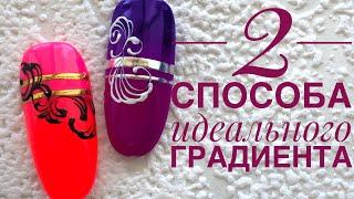 Идеальный градиент - это несложно❤️Вензеля ❤️Planet Nails