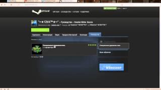 Как украсить свой ник в Steam.